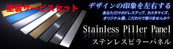 ★色番号塗装発送CX-5 | ピラー【グロウ】CX-5 ステンレスピラーパネル 10ピース スタンダードタイプ ヘアライン Silver