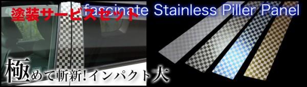 ★色番号塗装発送CX-5 | ピラー【グロウ】CX-5 ステンレスピラーパネル 10ピース スペシャルエディション ヘアライン Silver