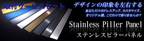 【関西、関東限定】取付サービス品CX-5 | ピラー【グロウ】CX-5 ステンレスピラーパネル 10ピース スタンダードタイプ 鏡面HYPER Black