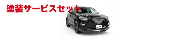 ★色番号塗装発送CX-5 | フロントグリル【グロウ】CX-5 フロントグリル メーカー塗装済品 マットブラック