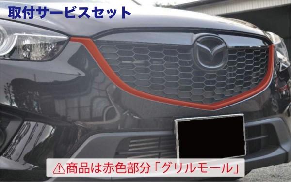 【関西、関東限定】取付サービス品CX-5 | フロントグリル【グロウ】CX-5 グリルモール (純正グリル用) メーカー塗装済品 マットブラック 後期用