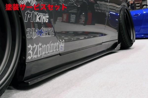 ★色番号塗装発送GT-R R35 | サイドステップ【ミツルパワー】326 POWER 3D☆STAR NISSAN GT-R35 前期 サイドアンダースポイラー