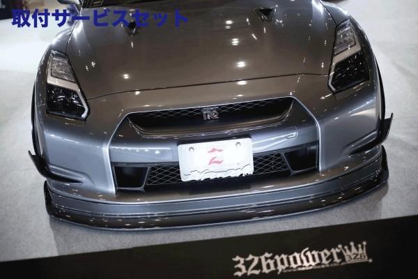 【関西、関東限定】取付サービス品GT-R R35 | フロントアンダー / ディフューザー【ミツルパワー】326 POWER 3D☆STAR NISSAN GT-R35 前期 フロントアンダースポイラー