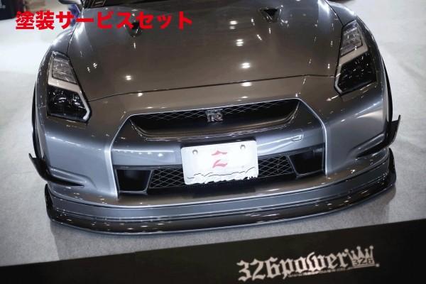 ★色番号塗装発送GT-R R35 | フロントアンダー / ディフューザー【ミツルパワー】326 POWER 3D☆STAR NISSAN GT-R35 前期 フロントアンダースポイラー