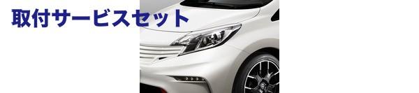 【関西、関東限定】取付サービス品E12 ノート NOTE   アイライン【グロウ】ノート E12 アイライン 塗装済 ビートニックゴールド