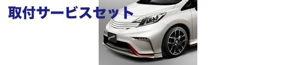 【関西、関東限定】取付サービス品E12 ノート NOTE | フロントリップ【グロウ】ノート E12 フロントアンダースポイラー 塗装済み スーパーブラック