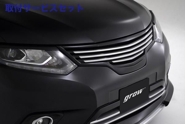 【関西、関東限定】取付サービス品T32 エクストレイル   フロントグリル【グロウ】エクストレイル T32 フロントグリル (アラウンドモニター付き) メーカー単色塗装済品 チタニウムカーキ (EAN)