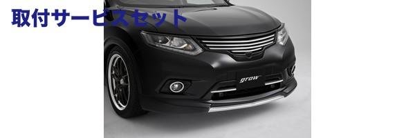 【関西、関東限定】取付サービス品T32 エクストレイル | フロントハーフ【グロウ】エクストレイル T32 フロントハーフスポイラー ブレーキシステム付き車用