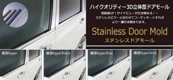 RF3-8 ステップワゴン | ドアモール【グロウ】ステップワゴン RF ステンレスドアモール RF5用 3ピース 鏡面 カラー付 ブルー