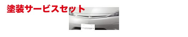 ★色番号塗装発送CR30/40 エスティマ | フロントグリル【アクティブモータリングスタイル】ESTIMA AERAS 後期 CR30/40W LUXEST フロントグリル (カメラ無し) 未塗装品