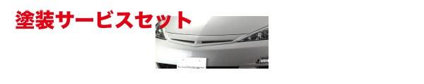 ★色番号塗装発送CR30/40 エスティマ | フロントグリル【アクティブモータリングスタイル】ESTIMA AERAS 後期 CR30/40W LUXEST フロントグリル (カメラ有り) 未塗装品