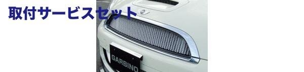 【関西、関東限定】取付サービス品BMW Mini R55/56 | フロントグリル【ガルビノ】BMW Mini R56/57 クーパーS フロントグリル