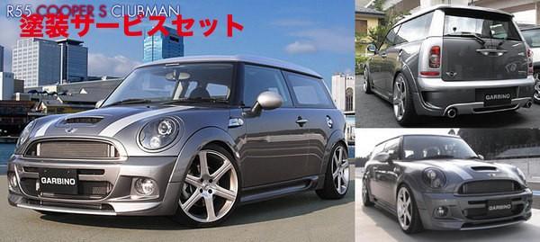 ★色番号塗装発送BMW Mini R55/56 | フロントバンパー【ガルビノ】BMW Mini R55 クーパーS 前期 クラブマン フロントバンパースポイラー カーボンフィン