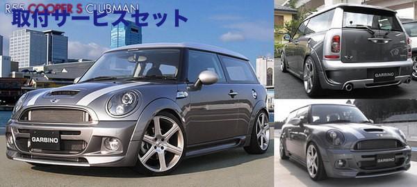 【関西、関東限定】取付サービス品BMW Mini R55/56 | フロントバンパー【ガルビノ】BMW Mini R55 クーパーS 前期 クラブマン フロントバンパースポイラー FRPフィン