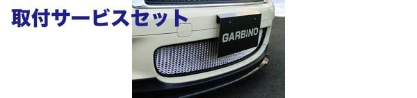 【関西、関東限定】取付サービス品BMW Mini R55/56 | フロントバンパー / エアダクト【ガルビノ】BMW Mini R56/57 クーパーS前期 フロントダクトガーニッシュ