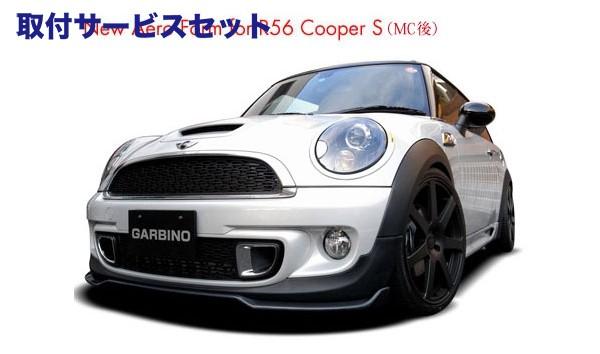 【関西、関東限定】取付サービス品BMW Mini R55/56 | フロントリップ【ガルビノ】BMW Mini R56/57 後期 クーパーS フロントリップスポイラー カーボン製