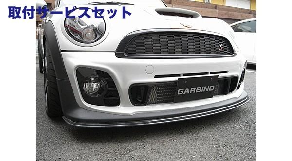【関西、関東限定】取付サービス品BMW Mini R55/56   フロントリップ【ガルビノ】BMW Mini R56/57 後期 クーパーS Type-X フロントバンパーエクステンション カーボン製