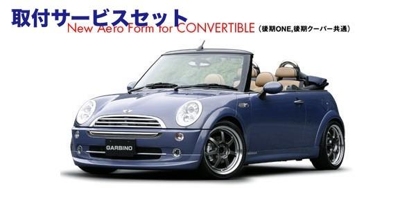 【関西、関東限定】取付サービス品BMW Mini R50/52/53 | フロントハーフ【ガルビノ】BMW Mini R50(後期) & R52(コンバーチブル) フロントハーフスポイラー