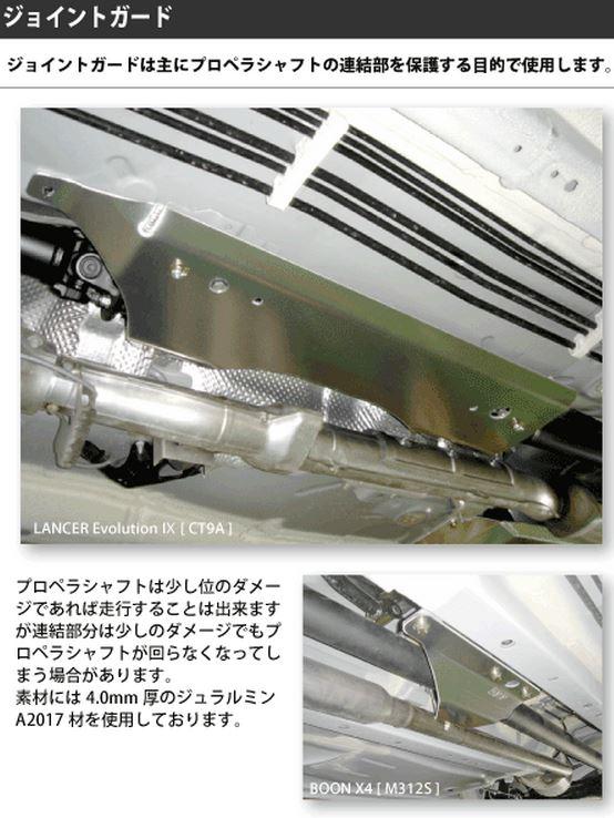 ランサーエボ 10 | 補強パーツ / 室外 その他【レイル / ビートラッシュ】ランサーエボ 10 CZ4A ジョイントガード