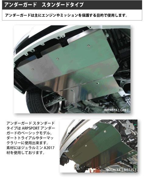 ランサーエボ 10 | フロントアンダー / アンダーパネル【レイル / ビートラッシュ】ランサーエボリューション 10 CZ4A アンダー ガード スタンダードタイプ