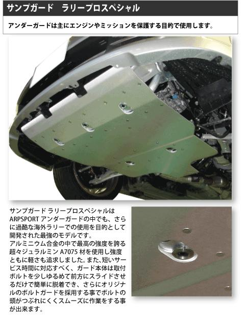 WRX VA STI S4 | フロントアンダー / アンダーパネル【レイル / ビートラッシュ】WRX STI VAB アンダー ガード ラリープロスペシャル