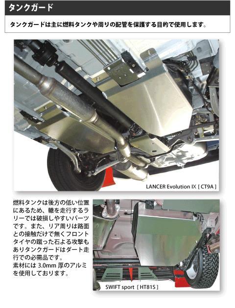 WRX VA STI S4 | オイルパンガード【レイル / ビートラッシュ】WRX STI VAB タンクガード