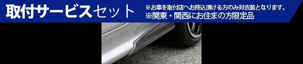 【関西、関東限定】取付サービス品BMW 3 Series E46 | サイドステップ【ガルビノ】BMW E46 サイドスパッツ Type-B (カーボン製)