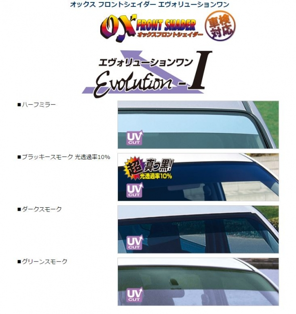 【オックスバイザー】オックス フロントシェイダー Evolution1 ブラッキースモーク カローラアクシオ NZE141/NZE144/ZRE142/ZRE144