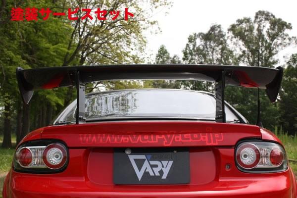 ★色番号塗装発送NC ロードスター | GT-WING【ガレージベリー】ロードスター NCEC 2008/12- ウイング FRP製+カーボン製(翼端板のみカーボン製) 3Dウイング 1370mmメイン板