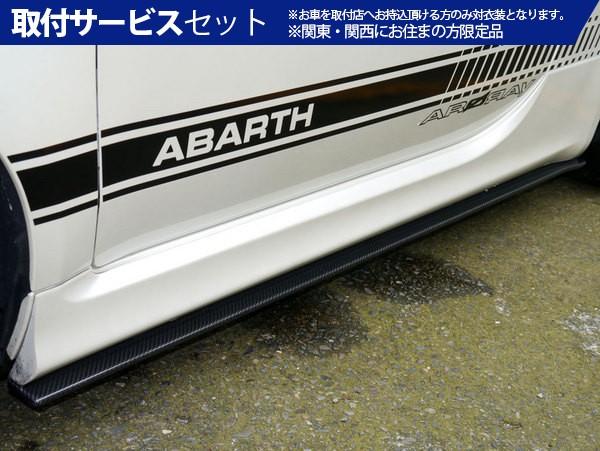 【関西、関東限定】取付サービス品FIAT 500   サイドステップ【アーキュレー】FIAT 500 ABARTH サイドステップ カーボン製