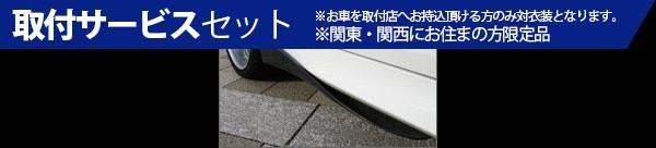 【関西、関東限定】取付サービス品BMW 3 Series E90 | サイドステップ【アーキュレー】BMW E90 /E91 3series サイドウイング カーボン