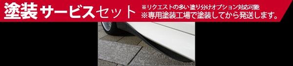 ★色番号塗装発送BMW 3 Series E90 | サイドステップ【アーキュレー】BMW E90 /E91 3series サイドウイング FRP