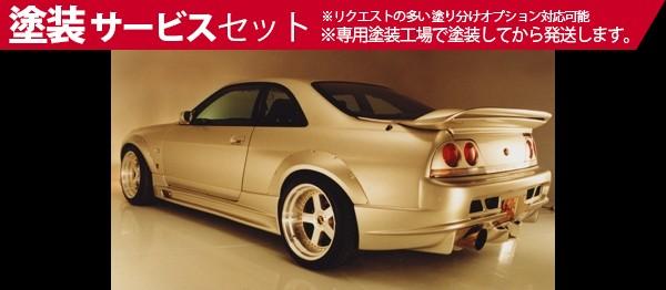 ★色番号塗装発送R33 GT-R | オーバーフェンダー / トリム【アブフラッグ】GT-R33 Over Fender kit