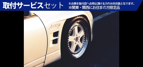 【関西、関東限定】取付サービス品Z32 フェアレディZ   フロントフェンダー / (交換タイプ)【アブフラッグ】Fairlady Z32 Front Over Fender kit
