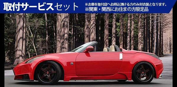 【関西、関東限定】取付サービス品Z33 フェアレディZ | サイドステップ【アブフラッグ】Spiral 350Z Side Skirt
