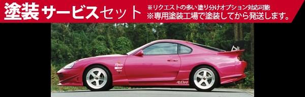 ★色番号塗装発送80 スープラ | サイドステップ【アブフラッグ】Supra 80 Side Skirt ver.GTM