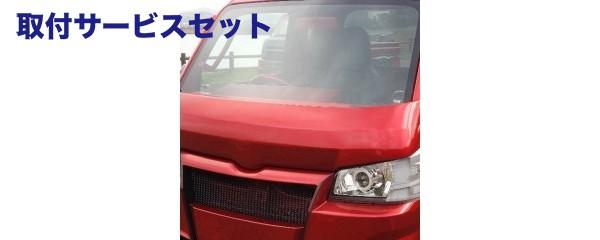 【関西、関東限定】取付サービス品S500/510P ハイゼットトラック | ボンネット ( フード )【ショウプロデュース】ハイゼットトラック 500/510P 3Dバットフェイスボンネット
