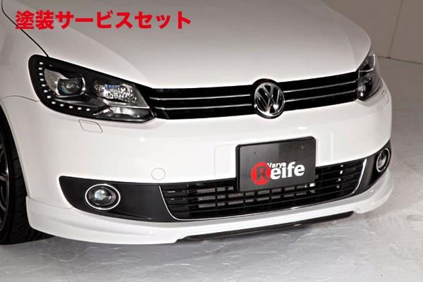 ★色番号塗装発送VW GOLF TOURAN | フロントリップ【ガレージベリー】GOLF Touran comfortline フロントスプリッター カーボン製