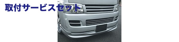 【関西、関東限定】取付サービス品200 ハイエース 標準ボディ | フロントグリル【ガレージベリー】ハイエース 200系 標準ボディ 1/2型 フロントグリル