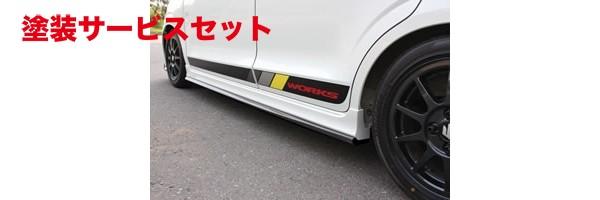 ★色番号塗装発送アルト HA36S/36V型 | サイドステップ【ガレージベリー】アルトRS/ワークス HA36S/36V サイドステップ FRP製