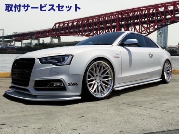 【関西、関東限定】取付サービス品Audi S5 S5 B8/8T | サイドステップ【バーンブレッヘン】AUDI S5 SideDiffuser