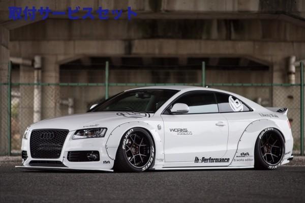 【関西、関東限定】取付サービス品Audi S5 S5 B8/8T | サイドステップ【バーンブレッヘン】AUDI A5/S5 BahnBrechen×LB★WORKS SideDiffuser