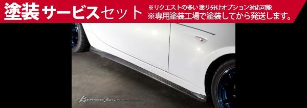 ★色番号塗装発送ND ロードスター | サイドステップ【Kansaiサービス】ロードスター ND5RC  カーボンサイドステップ