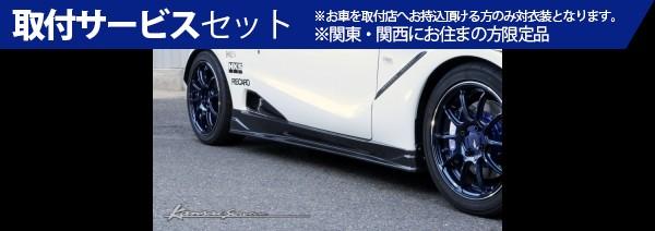 【関西、関東限定】取付サービス品S660 | サイドステップ【Kansaiサービス】S660 JW5 カーボンサイドステップ