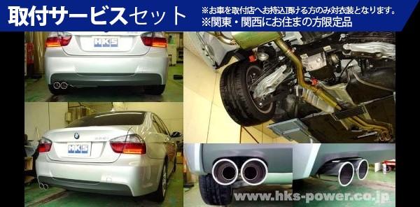 大特価 【関西 | VB30、関東限定】取付サービス品BMW 3 3シリーズ Series Touring E91 | ステンマフラー【エッチケーエス】SPORT MUFFLER 3シリーズ E90 VB30 05/04-, 布の店ブーケ:172de91d --- canoncity.azurewebsites.net
