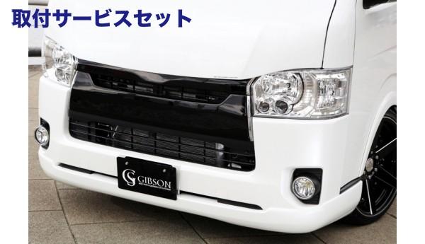 【関西、関東限定】取付サービス品フロントバンパー カバー【ギブソン】ハイエース 200系 4型 標準ボディ グリルカバー [058]ホワイト
