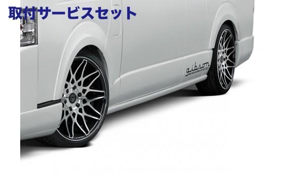 【関西、関東限定】取付サービス品サイドステップ【ギブソン】ハイエース 200系 1-4型 スーパーロング ハイルーフ サイドステップ 4ドア [058]ホワイト