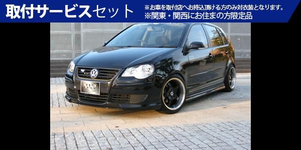 【関西、関東限定】取付サービス品VW POLO 9N | サイドステップ【ハルトデザイン】POLO 9N2 サイドステップ
