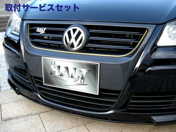 【関西、関東限定】取付サービス品VW POLO 9N | フロントグリル【ハルトデザイン】POLO 9N2 ワッペングリルカバー FRP