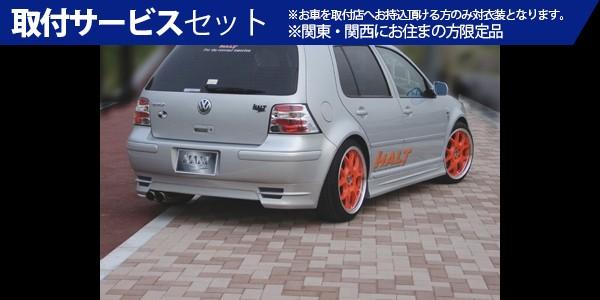 【関西、関東限定】取付サービス品VW GOLF IV | サイドステップ【ハルトデザイン】GOLF4 サイドステップ